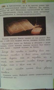 РФ по религиозному обучению
