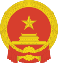 Emblem of the People's Commissariat