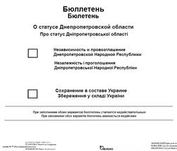 Бюллетень в ДнНР