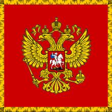 Штандарт Федерального президента России