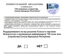 Бюллетень на референдуме