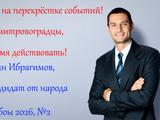 Иван Мелекесский (МДБ)