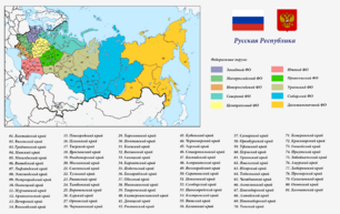 Russian Republic3