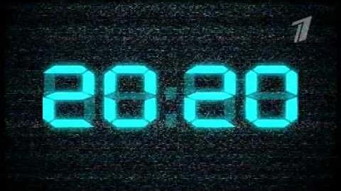 Новости из будущего или Россия в 2020 году