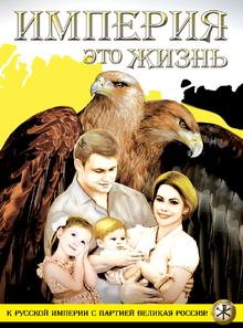 Имперский плакат