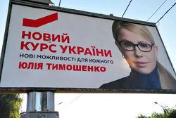 Плакат Тимошенко
