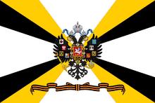 Боевое знамя Новой Российской Империи