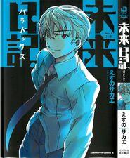 Akise Manga