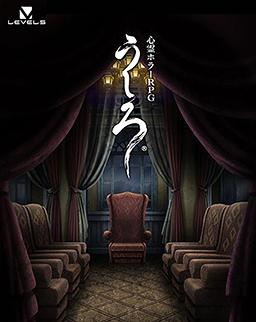 Ushiro Official Promotional Art