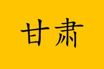 Gansu-Flag