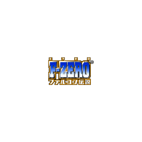 The Japanese Logo for F-Zero GP Legend.