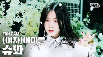 안방1열 직캠4K (여자)아이들 슈화 'Oh my god' ((G)I-DLE SHUHUA Fancam)│@SBS Inkigayo 2020.4.12
