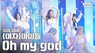 사이드캠4K (여자)아이들 'Oh my god' ((G)I-DLE 'Oh my god' Side FanCam) @SBS Inkigayo 2020.4.12