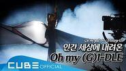 (여자)아이들((G)I-DLE) - I-TALK 55 'Oh my god' 뮤직비디오 비하인드 Part 1 (ENG)