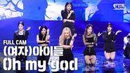 안방1열 직캠4K (여자)아이들 'Oh my god' 풀캠 ((G)I-DLE Full Cam)│@SBS Inkigayo 2020.4