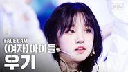 페이스캠4K (여자)아이들 우기 'Oh my god' ((G)I-DLE YUQI FaceCam)│@SBS Inkigayo 2020.4