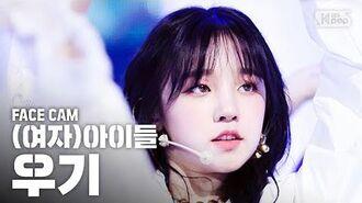 페이스캠4K (여자)아이들 우기 'Oh my god' ((G)I-DLE YUQI FaceCam)│@SBS Inkigayo 2020.4.12