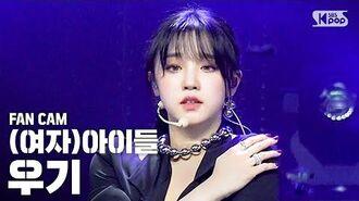 안방1열 직캠4K (여자)아이들 우기 'Oh my god' ((G)I-DLE YUQI Fancam)│@SBS Inkigayo 2020.4.19