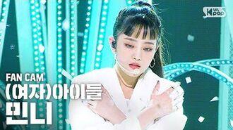 안방1열 직캠4K (여자)아이들 민니 'Oh my god' ((G)I-DLE MINNIE Fancam)│@SBS Inkigayo 2020.4.12