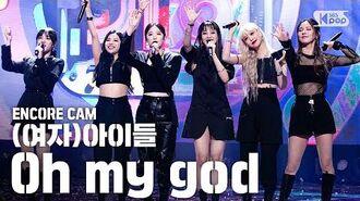 앵콜CAM (여자)아이들 'Oh my god' 인기가요 1위 앵콜 직캠 ((G)I-DLE Encore Fancam) 여자아이들 인기가요 첫 1위 축하해❤