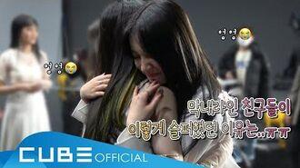 (여자)아이들((G)I-DLE) - I-TALK 56 'Oh my god' 뮤직비디오 비하인드 Part 2 (ENG)