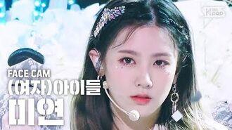 페이스캠4K (여자)아이들 미연 'Oh my god' ((G)I-DLE MIYEON FaceCam)│@SBS Inkigayo 2020.4.12