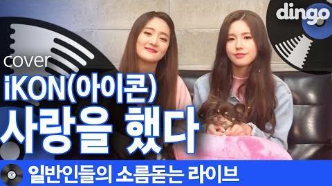 일소라 댕댕이 자매의 사랑을 했다 (iKON - LOVE SCENARIO) cover