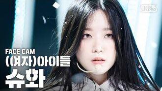 페이스캠4K (여자)아이들 슈화 'Oh my god' ((G)I-DLE SHUHUA FaceCam)│@SBS Inkigayo 2020.4.12