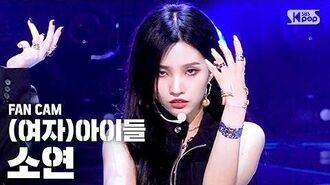 안방1열 직캠4K (여자)아이들 소연 'Oh my god' ((G)I-DLE SOYEON Fancam)│@SBS Inkigayo 2020.4.19