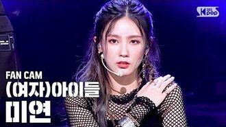 안방1열 직캠4K (여자)아이들 미연 'Oh my god' ((G)I-DLE MIYEON Fancam)│@SBS Inkigayo 2020.4.19