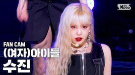 안방1열 직캠4K (여자)아이들 수진 'Oh my god' ((G)I-DLE SOOJIN Fancam)│@SBS Inkigayo 2020.4