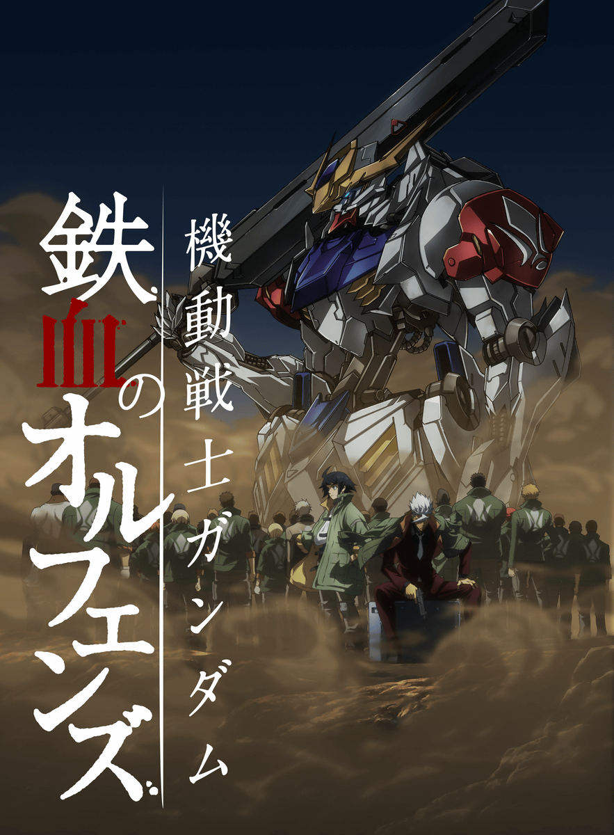Mobile Suit Gundam Iron Blooded Orphans Iron Blooded Orphans