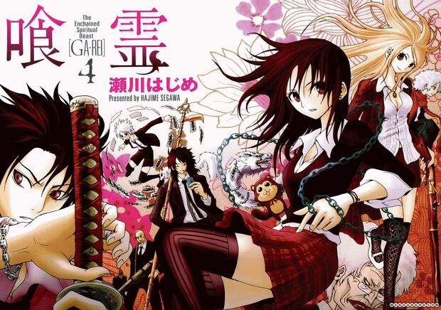 Ga-Rei (wallpaper4)