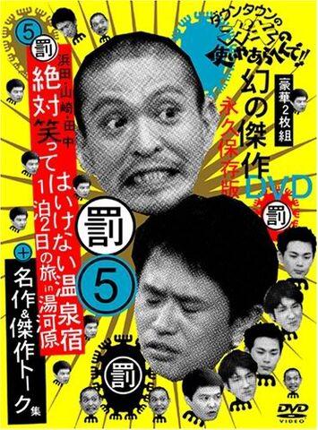 File:Gaki No Tsukai Poster.jpg