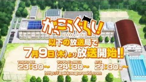 TVアニメ「がっこうぐらし!」15秒CM(A)