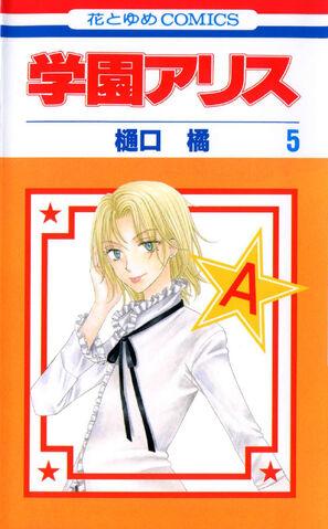 File:Gakuen Alice Manga v05 jp cover.jpg