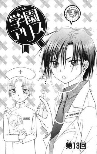 Gakuen Alice Chapter 013 jp