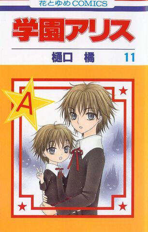 File:Gakuen Alice Manga v11 jp cover.jpg