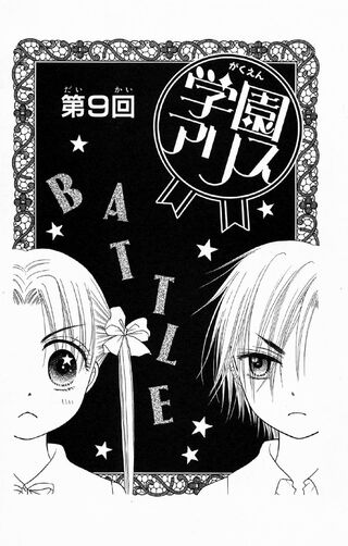 Gakuen Alice Chapter 009 jp
