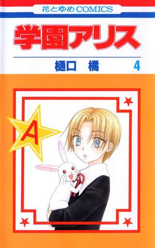Gakuen Alice Manga v04 jp cover