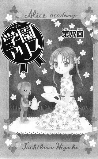 Gakuen Alice Chapter 077 jp