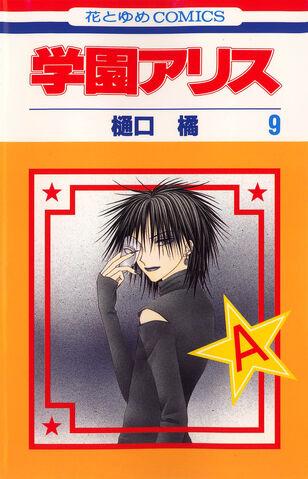 File:Gakuen Alice Manga v09 jp cover.jpg