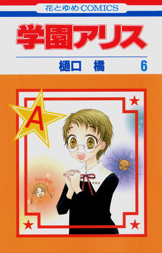 Gakuen Alice Manga v06 jp cover
