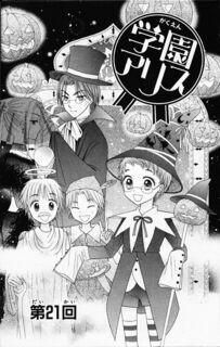 Gakuen Alice Chapter 021 jp