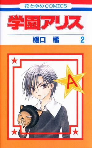 File:Gakuen Alice Manga v02 jp cover.jpg