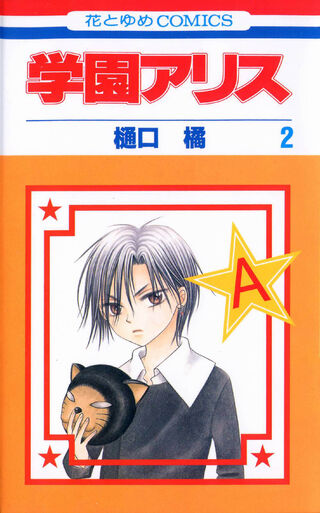 Gakuen Alice Manga v02 jp cover
