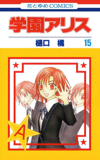 Gakuen Alice Manga v15 jp cover