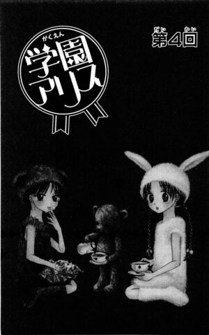 File:Gakuen Alice Chapter 004 jp.jpg