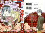 Kageki no Kuni no Alice v01 jp cover