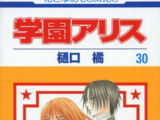 Gakuen Alice Volume 30